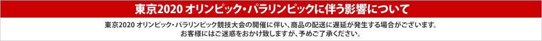 東京オリンピックの影響について