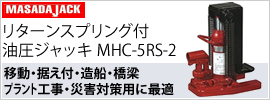 MHC-5RS-2
