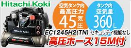 EC1245H2(TN)