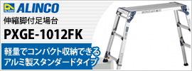 PXGE-1012FK