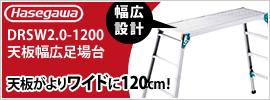 DRSW2.0-1200