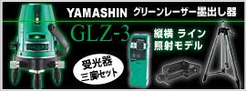 YAMASHINグリーンレーザー墨出し器GLZ-3