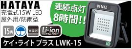 ハタヤ LED投光器 充電式LEDケイ・ライト プラス フロアスタンドタイプ LWK-15