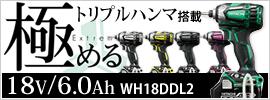 日立工機 18V/6.0Ah コードレスインパクトドライバ WH18DDL2