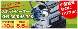 ナカトミ スポットヒーター KH5-30/KH6-30(ジェットヒーター)