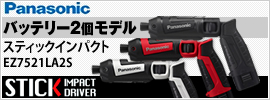 充電スティックインパクトドライバー EZ7521LA1S