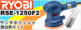リョービRSE-1250F2