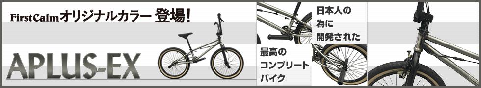 BMX アーレスバイク EX