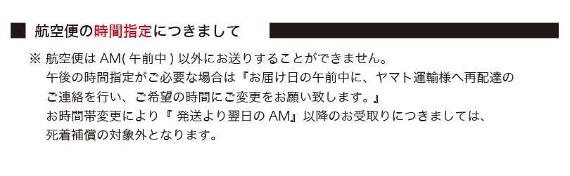 航空便手数料 詳細1