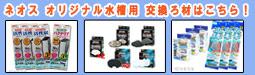 ネオス オリジナル水槽用 交換/消耗品