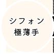 シフォン(極薄手)