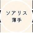 ソアリス(薄手)
