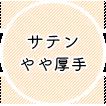 サテン(やや厚手)
