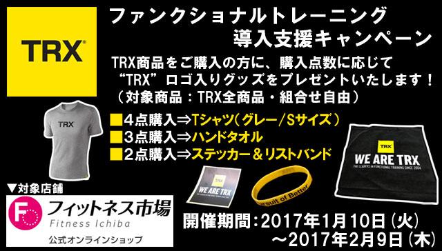 【TRX】キャンペーン