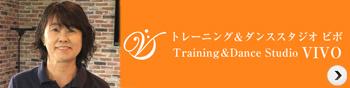 トレーニング&ダンススタジオ ビボ