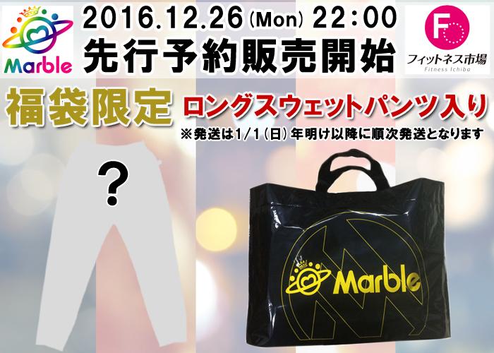 Marble 福袋