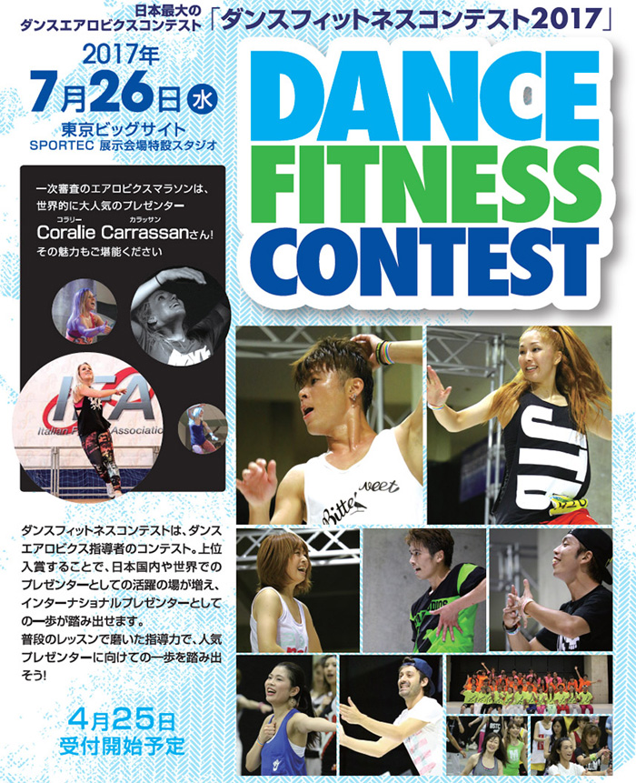DANCE FITNESS CONTEST 2017
