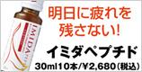 【TV・雑誌で話題の抗疲労ドリンク】 日本予防医薬 イミダペプチド