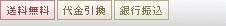 送料無料 / 代金引換 / 銀行振込