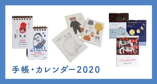 手帳・カレンダー2020