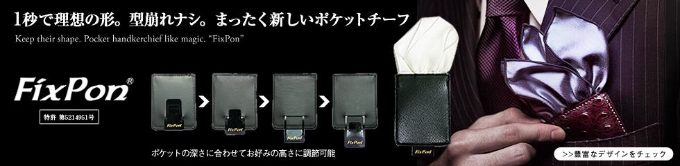 カンタン装着。型崩れなし。新しいポケットチーフ フィックスポン Fixpon ポケットチーフ 商品一覧