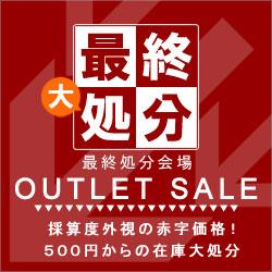 在庫わずかな見切り商品や旧作などを赤字価格で大放出中!
