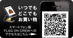 スマートフォン版FLAG ON CREWへようこそ!
