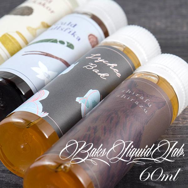 BaksLiquidLab 60ml Baks Liquid Lab. バクスリキッドラボ バクス 電子タバコ vape リキッド 国産 シラフシラズ リシェバック ぺパカカ べガス エルク グルド フィーカ