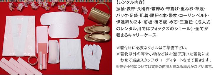 【レンタル内容】振袖・袋帯・長襦袢・帯締め・帯揚げ・重ね衿・草履・バック・足袋・肌着・腰紐4本・帯枕・コーリンベルト・伊達締め2本・前板・後ろ板・衿芯・三重紐・(成人式のレンタル用ではフォックスのショール)・全てが収まるキャリーケース。着付けに必要なタオルはご準備下さい。着物以外の帯や小物などはお選び頂いた着物にあわせて当店スタッフがコーディネートさせて頂きます。小物については実際の仕様と異なる場合がございます。