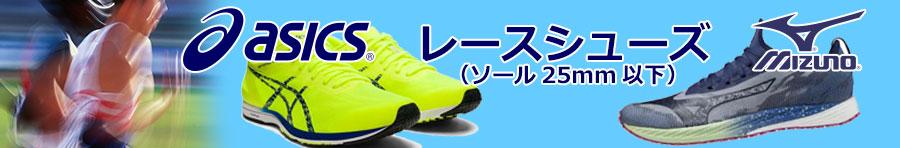 レースシューズ(ソール25mm以下)