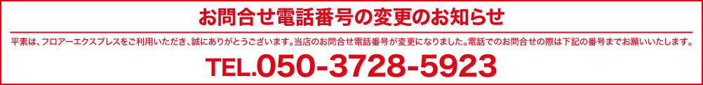 電話番号変更