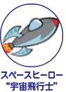 Kidorable キドラブル スペースヒーロー