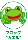 Kidorable キドラブル カエル