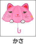 Kidorable キドラブル かさ 子供傘