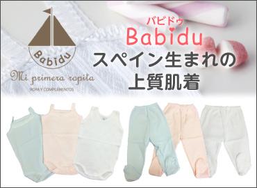 Babidu2016年秋冬新作肌着入荷!