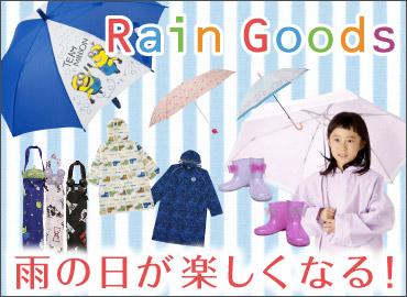 雨の日が楽しくなるレイングッズ