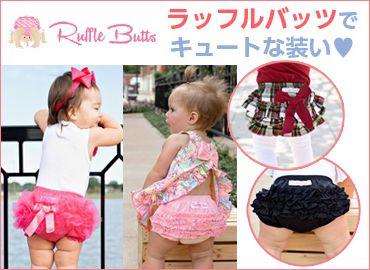 ラッフルバッツ Ruffle Butts
