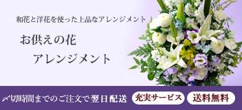 お供えの花ユリアレンジ