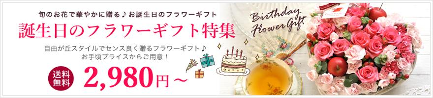 誕生日のフラワーギフト