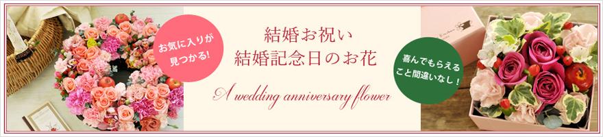 結婚お祝い・結婚記念日のお花