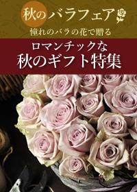 憧れのバラの花で贈る、ロマンチックな秋のギフト特集