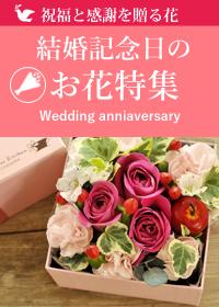 結婚記念日のお花特集