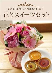 お花とスイーツ