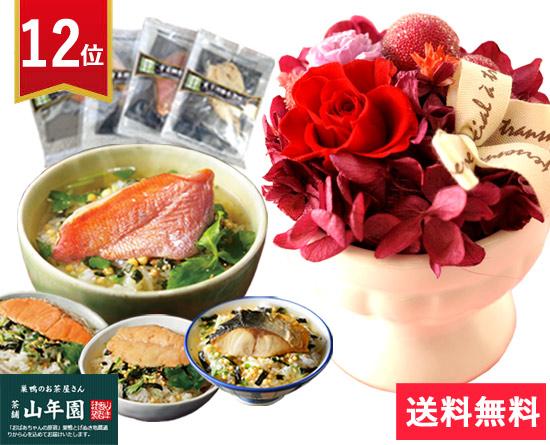 \12位/花とグルメセット☆プリザーブドフラワー&高級お茶漬け背tセット