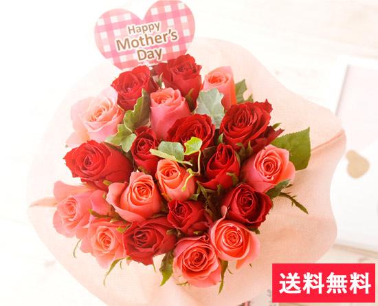 母の日20本バラスタンディングブーケ 20本のバラを贅沢に使った母の日限定ブーケ♪