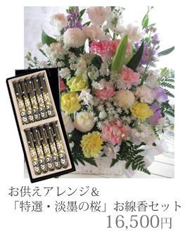 お供えアレンジ&特選・淡墨の桜16200