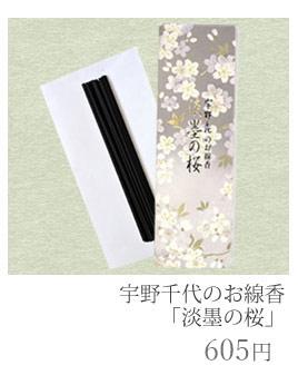 淡墨の桜540