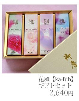花風セット2160