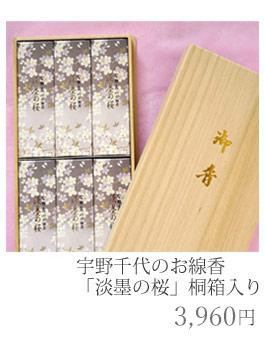 淡墨の桜桐箱セット3240