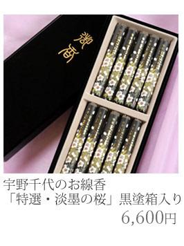 特選・淡墨の桜5400